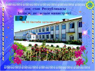 Қазақстан Республикасы Білім және ғылым министрлігі
