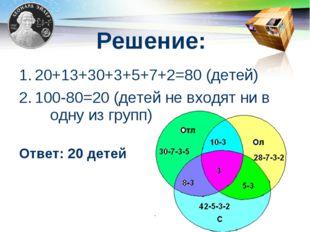 Решение: 20+13+30+3+5+7+2=80 (детей) 100-80=20 (детей не входят ни в одну из