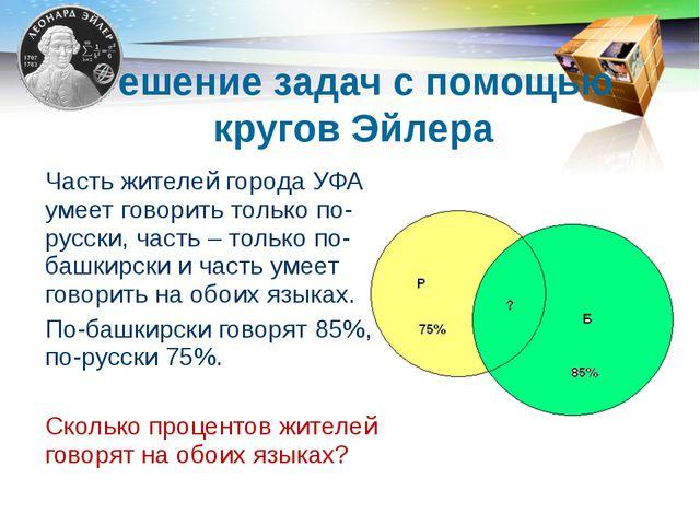 Решение задач с помощью кругов Эйлера Часть жителей города УФА умеет говорить...