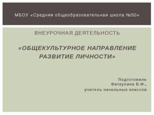 МБОУ «Средняя общеобразовательная школа №50» ВНЕУРОЧНАЯ ДЕЯТЕЛЬНОСТЬ «ОБЩЕКУЛ