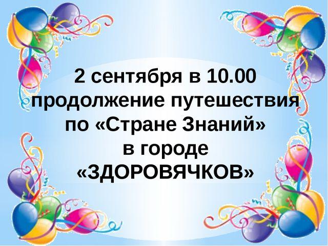 2 сентября в 10.00 продолжение путешествия по «Стране Знаний» в городе «ЗДОР...