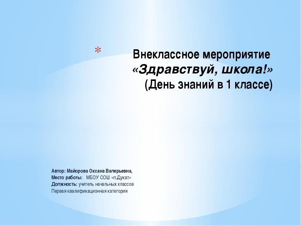 Автор: Майорова Оксана Валерьевна, Место работы: МБОУ СОШ «п.Дукат» Должность...