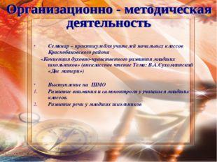 Семинар – практикум для учителей начальных классов Краснобаковского района «К