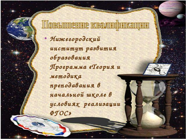Нижегородский институт развития образования Программа «Теория и методика преп...