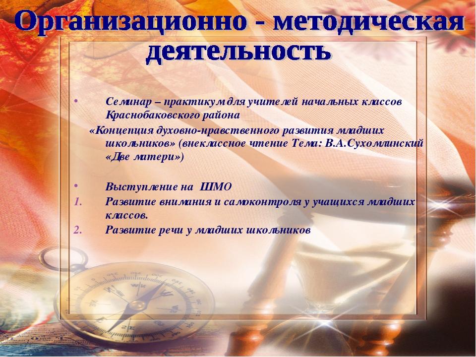 Семинар – практикум для учителей начальных классов Краснобаковского района «К...