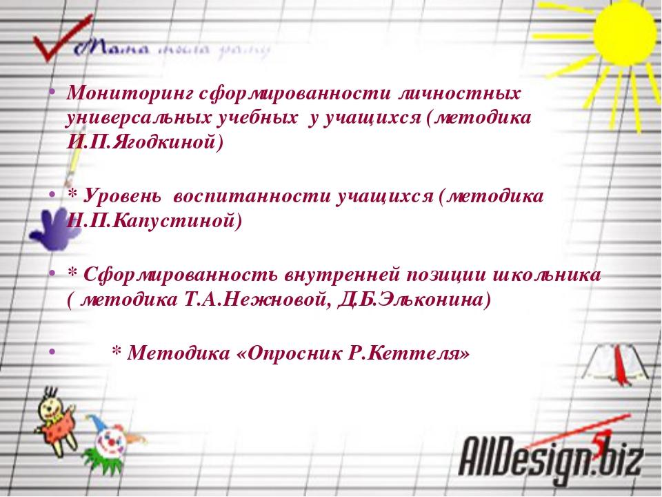 Мониторинг сформированности личностных универсальных учебных у учащихся (мето...