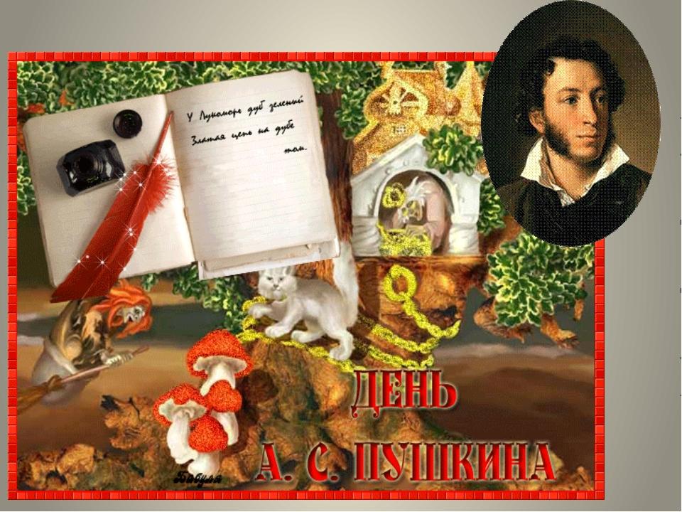 Поздравление на день пушкина