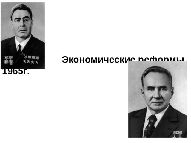 Экономические реформы 1965г.