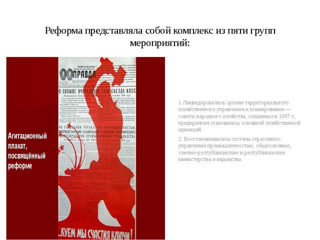 Реформа представляла собой комплекс из пяти групп мероприятий: 1.Ликвидирова...