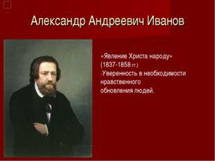 Александр Андреевич Иванов «Явление Христа народу» (1837-1858 гг.) -Увереннос