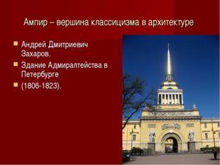 Ампир – вершина классицизма в архитектуре Андрей Дмитриевич Захаров. Здание А