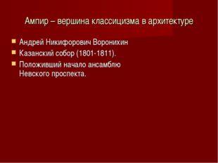 Ампир – вершина классицизма в архитектуре Андрей Никифорович Воронихин Казанс