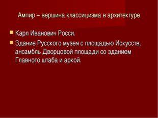 Ампир – вершина классицизма в архитектуре Карл Иванович Росси. Здание Русског