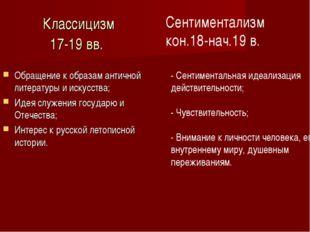 Классицизм 17-19 вв. Обращение к образам античной литературы и искусства; Иде