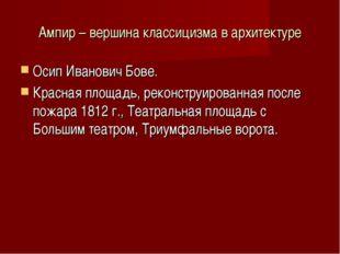 Ампир – вершина классицизма в архитектуре Осип Иванович Бове. Красная площадь