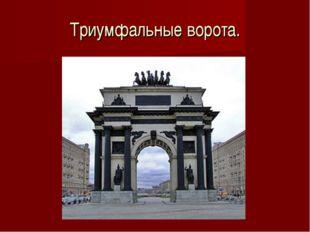 Триумфальные ворота.
