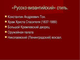 «Русско-византийский» стиль. Константин Андреевич Тон. Храм Христа Спасителя
