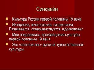 Синквейн  Культура России первой половины 19 века  Интересна, многогранна,