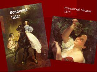 Всадница 1832г. Итальянский полдень 1827г.