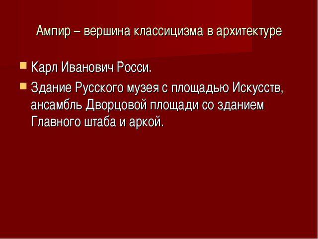 Ампир – вершина классицизма в архитектуре Карл Иванович Росси. Здание Русског...