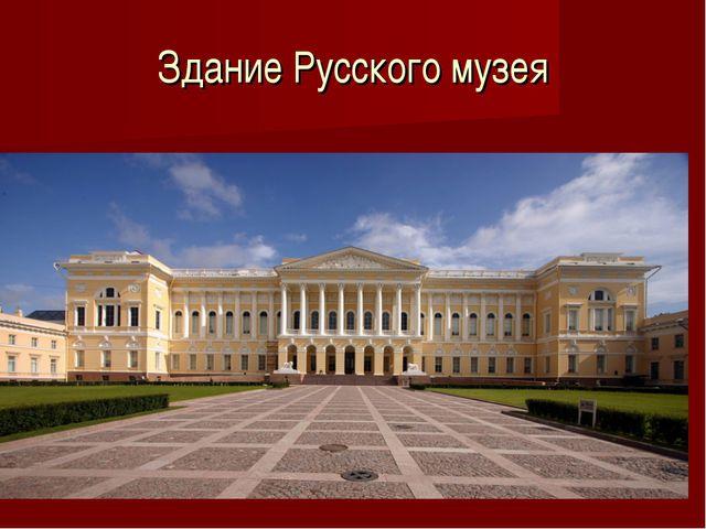 Здание Русского музея