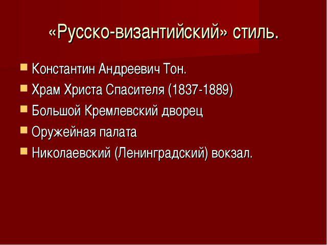 «Русско-византийский» стиль. Константин Андреевич Тон. Храм Христа Спасителя...