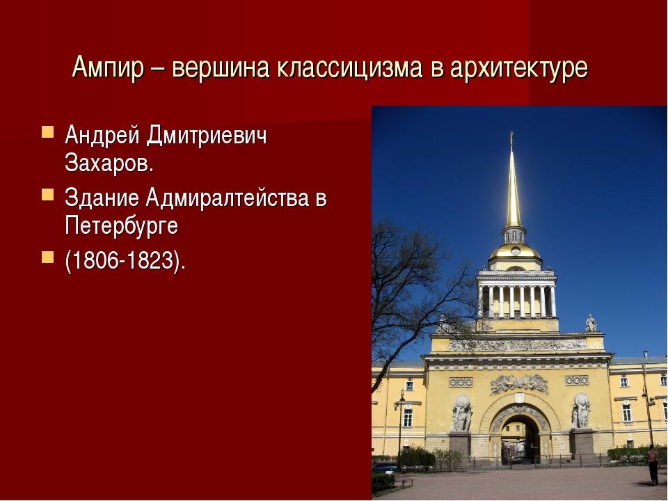 Ампир – вершина классицизма в архитектуре Андрей Дмитриевич Захаров. Здание А...