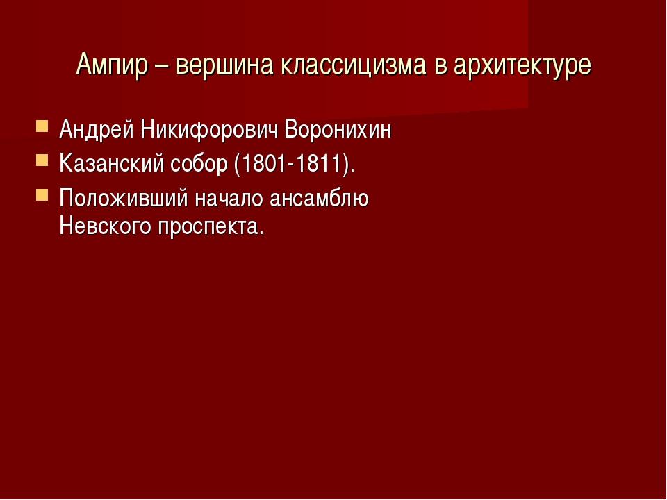 Ампир – вершина классицизма в архитектуре Андрей Никифорович Воронихин Казанс...