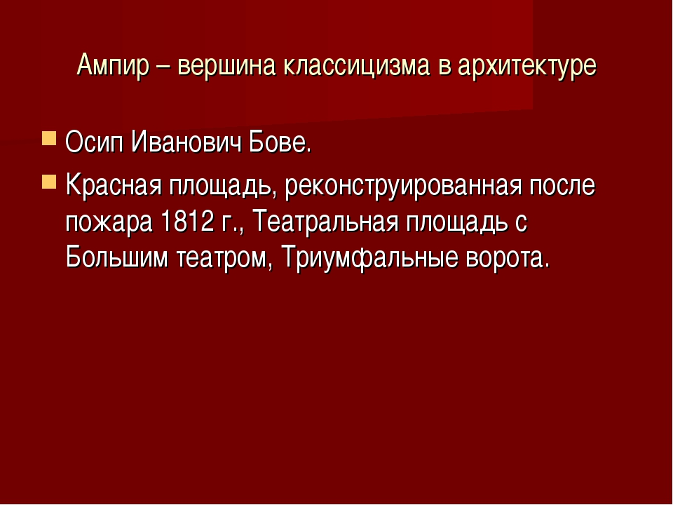 Ампир – вершина классицизма в архитектуре Осип Иванович Бове. Красная площадь...