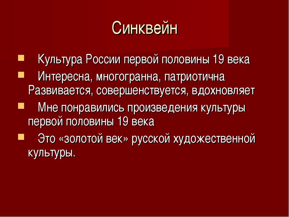Синквейн  Культура России первой половины 19 века  Интересна, многогранна,...