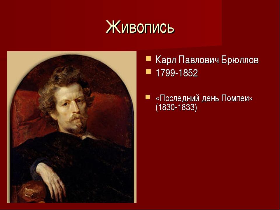 Живопись Карл Павлович Брюллов 1799-1852 «Последний день Помпеи» (1830-1833)