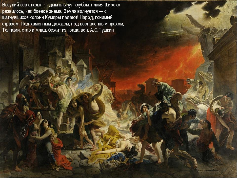 Везувий зев открыл — дым хлынул клубом, пламя Широко развилось, как боевое зн...