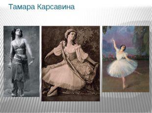 Тамара Карсавина