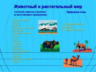 Животный и растительный мир Соотнесите животных и растения к их месту обитани