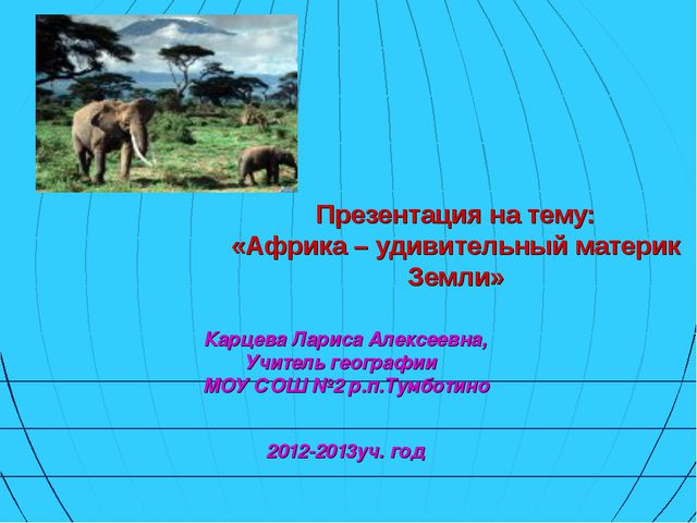 Презентация на тему: «Африка – удивительный материк Земли» Карцева Лариса Ал...