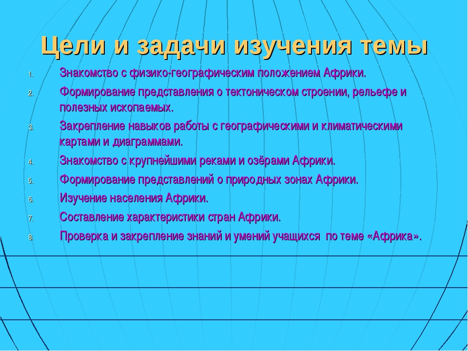 Цели и задачи изучения темы Знакомство с физико-географическим положением Афр...