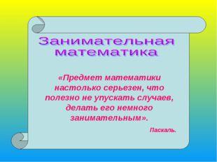 МОУ Надеждинская средняя общеобразовательная школа «Предмет математики настол