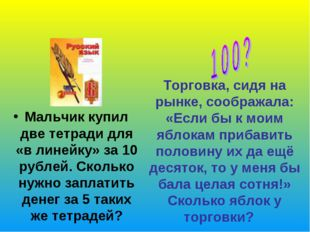 Мальчик купил две тетради для «в линейку» за 10 рублей. Сколько нужно заплати