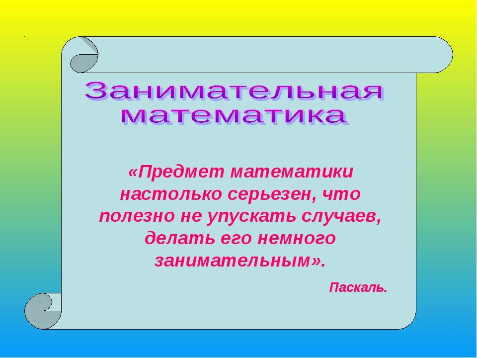 МОУ Надеждинская средняя общеобразовательная школа «Предмет математики настол...
