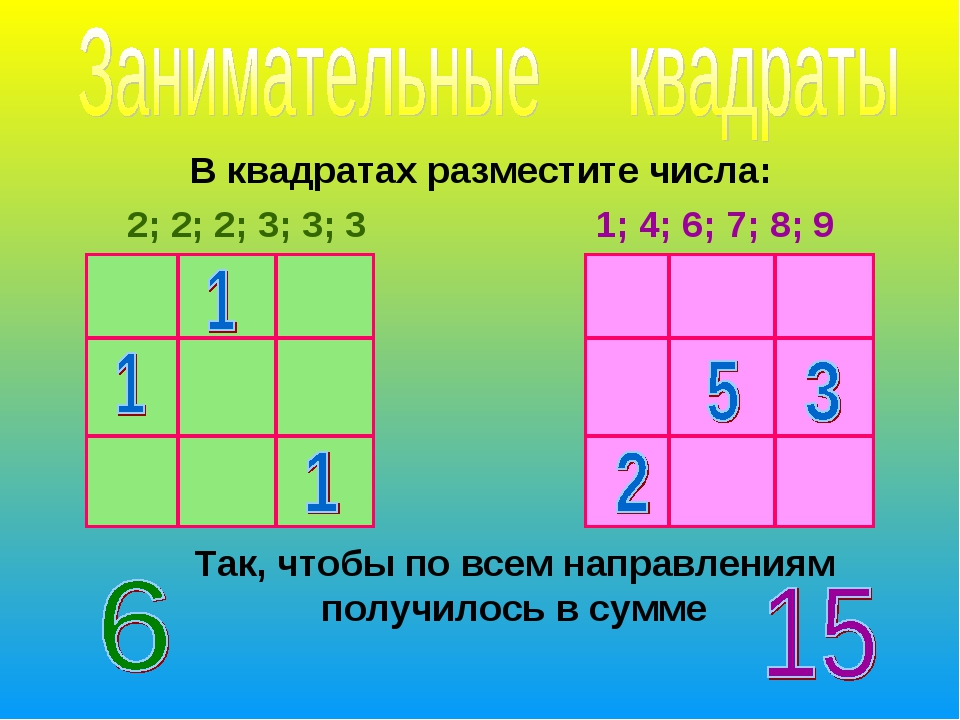 В квадратах разместите числа: 2; 2; 2; 3; 3; 3 1; 4; 6; 7; 8; 9 Так, чтобы по...