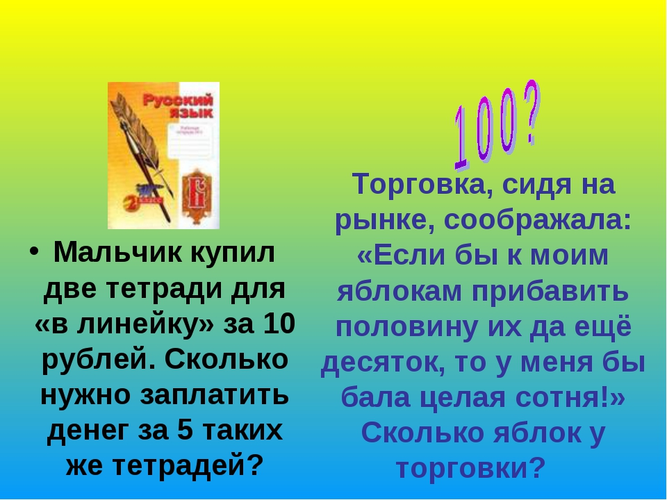 Мальчик купил две тетради для «в линейку» за 10 рублей. Сколько нужно заплати...