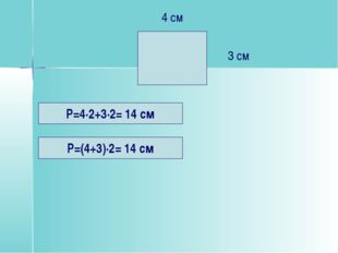 4 см 3 см P=(4+3)·2= 14 см P=4·2+3·2= 14 см