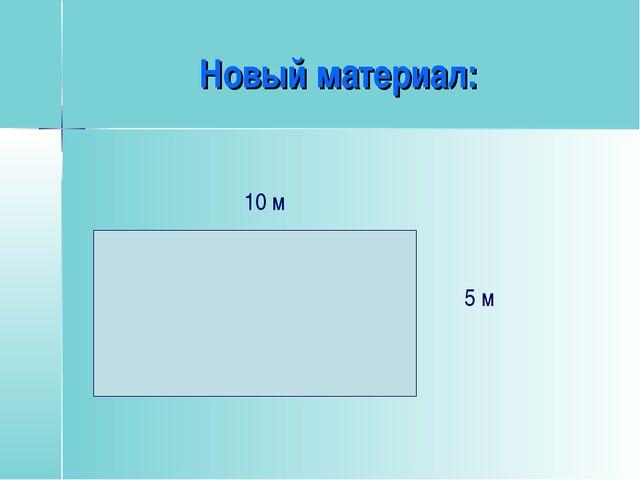 Новый материал: 10 м 5 м