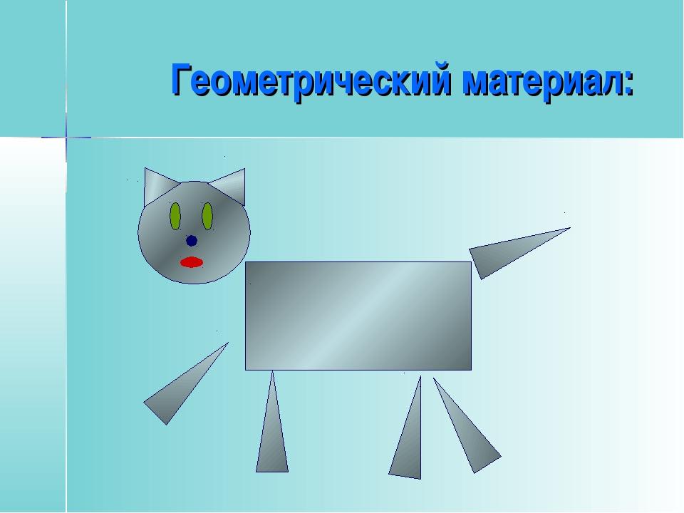 Геометрический материал: