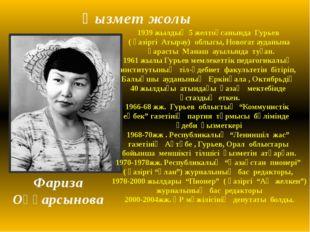 1939 жылдың 5 желтоқсанында Гурьев ( қазіргі Атырау) облысы, Новогат ауданына