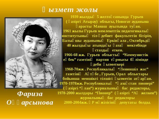 1939 жылдың 5 желтоқсанында Гурьев ( қазіргі Атырау) облысы, Новогат ауданына...
