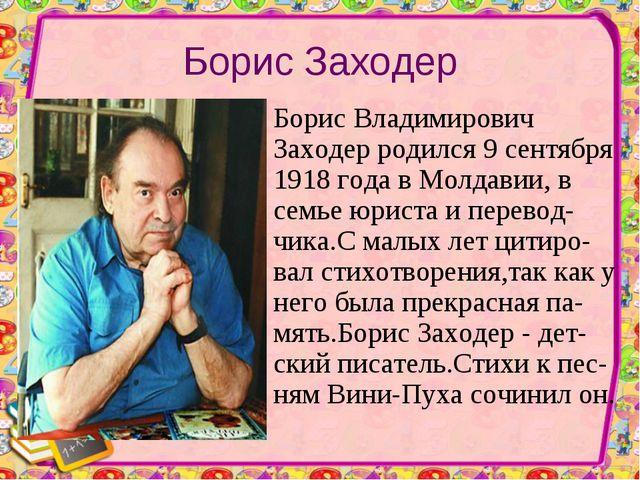 Борис Заходер Борис Владимирович Заходер родился 9 сентября 1918 года в Молда...