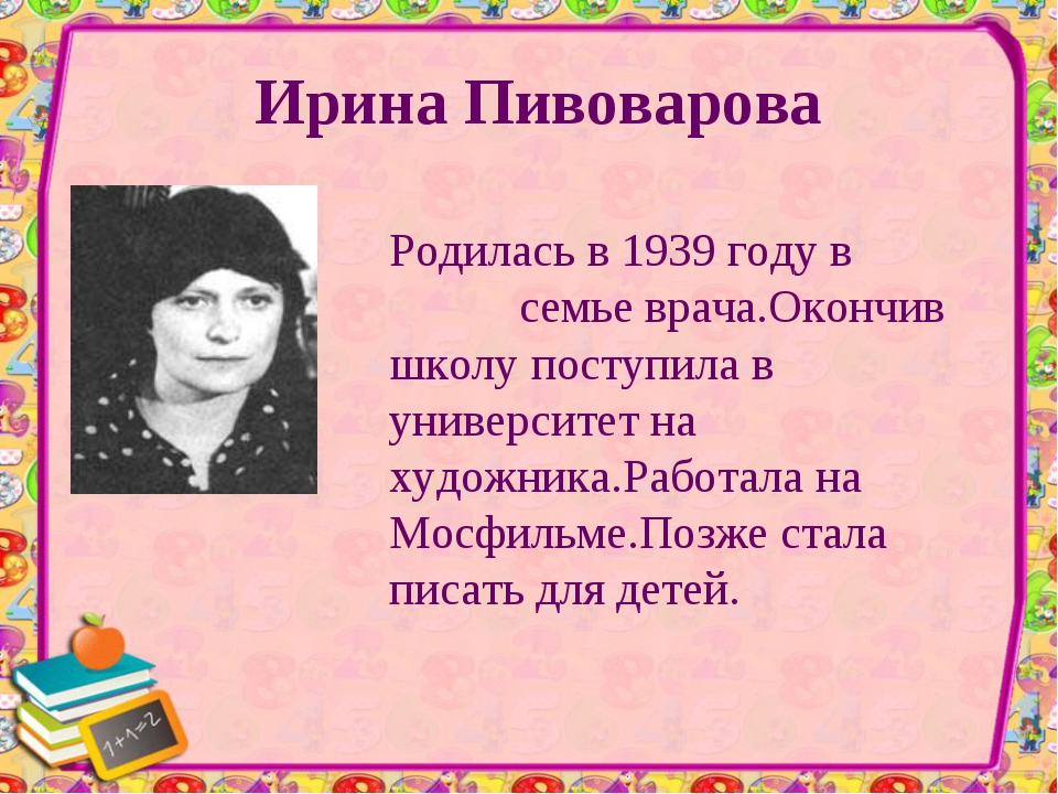 Ирина Пивоварова Родилась в 1939 году в семье врача.Окончив школу поступила...