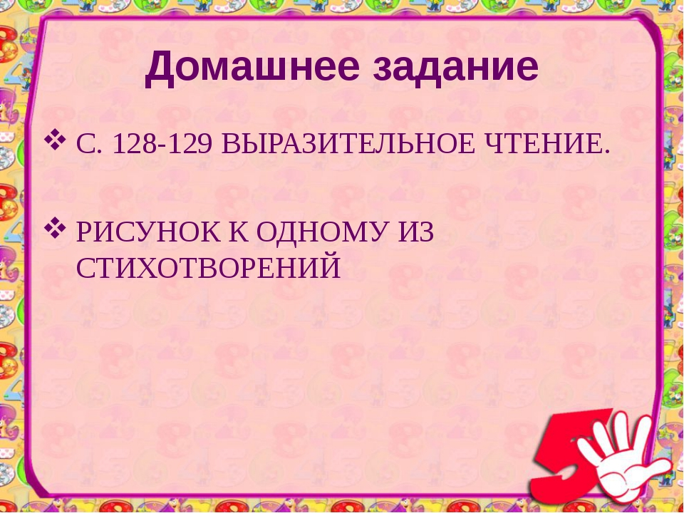 Домашнее задание С. 128-129 ВЫРАЗИТЕЛЬНОЕ ЧТЕНИЕ. РИСУНОК К ОДНОМУ ИЗ СТИХОТВ...