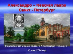 Александро – Невская лавра Санкт - Петербург Перенесение мощей святого Алекса
